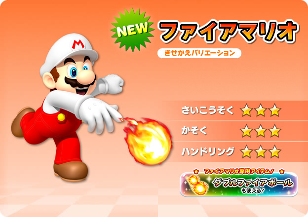 File:Fire Mario (Mario Kart Arcade GP DX).jpg