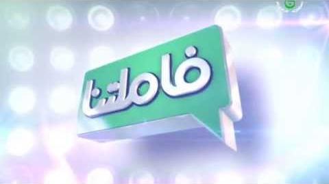 Familetna, l'émission TV prochainement sur l'ENTV
