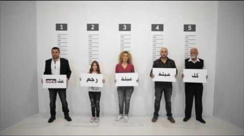 Family Feud (Lebanon) 02 05 2017 Revealer 1