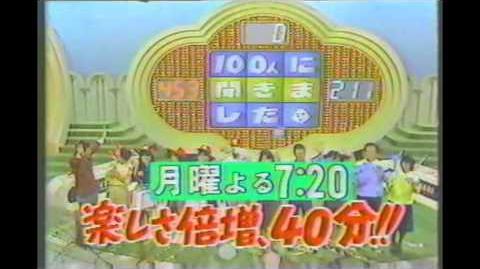 Family Feud (Japan) - CM 1986