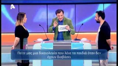 Family Feud (Greece)-2