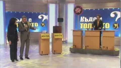 The Price is Right (Bulgaria)