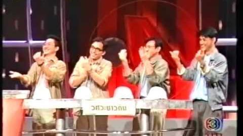 Family Feud - (Thailand) 4 on 4 Sunday