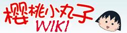 櫻桃小丸子 Wiki