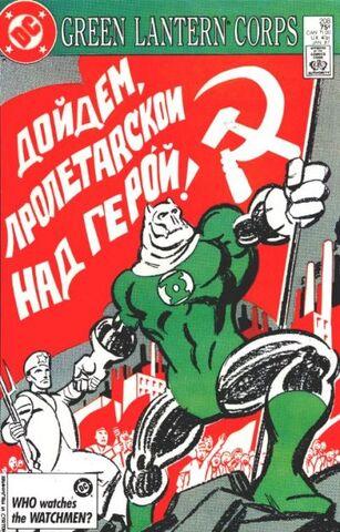File:Green Lantern Corps Vol 1 208.jpg