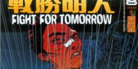 Fight for Tomorrow Vol 1 4