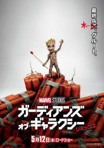 File:GOTG Vol 2 Japanese Poster.jpg