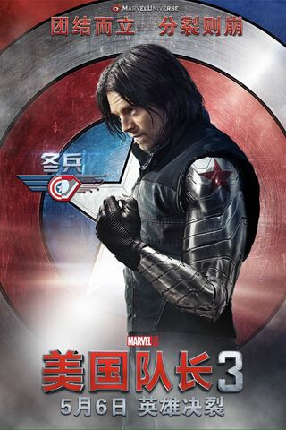 File:CW Japanese Poster Winter Soldier.jpg