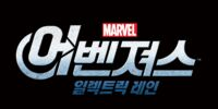 Avengers: Electric Rain