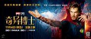 Doctor Strange (film) poster 020