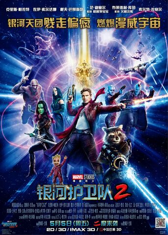 File:Guardians of the Galaxy Vol. 2 (film) poster 018.jpg