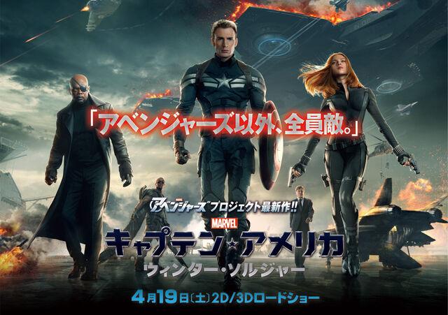 File:CATWS Poster - Japanese.jpg