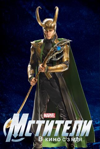 File:Avengerssolopromo Loki.png