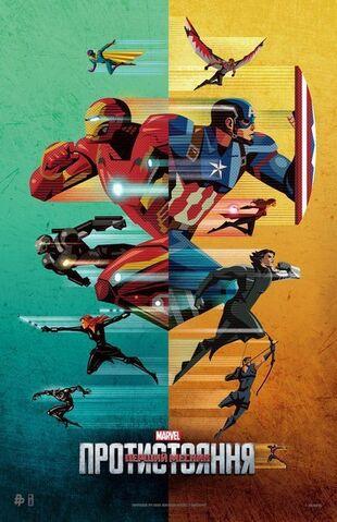 File:Captain America Civil War Ukraine Poster.jpg