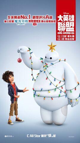 File:Big Hero 6 Asian Christmas Poster.jpg