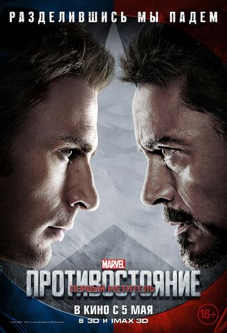 File:Captain America Civil War International Poster 03.jpg