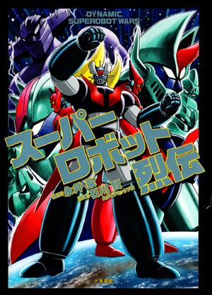 Super Robot Retsuden-000