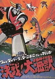 Grendizer Getter Robot G Great Mazinger - Kessen! Daikaijuu (1976)