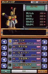 File:Medarot ds menu3.png