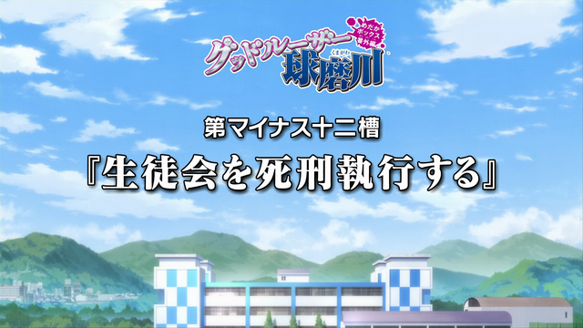 File:Episode24Title.png