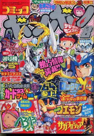 File:ComicBomBom1997-08.jpg
