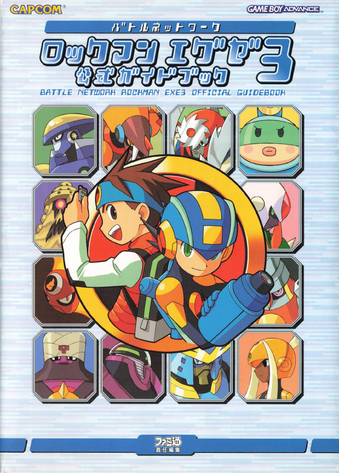 File:RockmanEXE3OfficialGuide.png