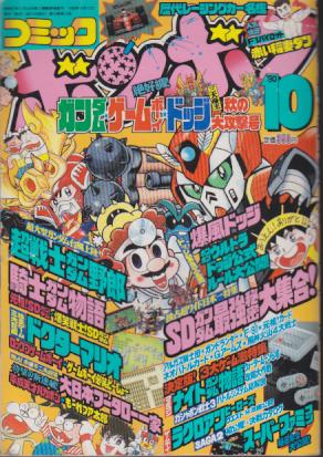 File:ComicBomBom1990-10.jpg
