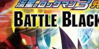 Shooting Star Rockman 3 Kyūkyoku Guide Battle Black Box