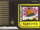 File:BattleChip574.png