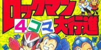 Rockman 4Koma Dai Koushin