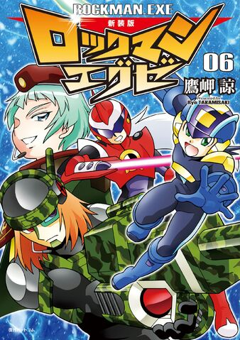 File:Rockman EXE Compilation Volume 6.jpg