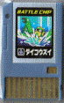 File:BattleChip141.png