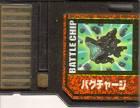 File:BattleChip822.png