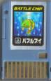 File:BattleChip023.png