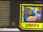 File:BattleChip658.png
