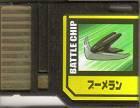 File:BattleChip518.png