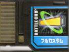 File:BattleChip721.png