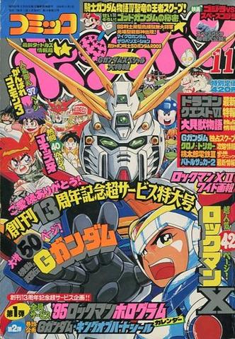 File:ComicBomBom1994-11.png
