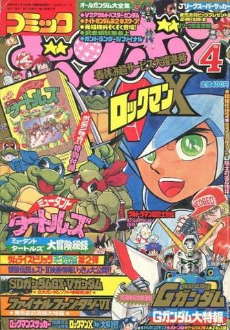 File:ComicBomBom1994-04.png