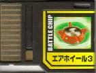 File:BattleChip644.png
