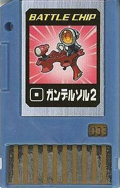 File:BattleChip033.png