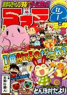 Famitsu2008-08