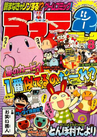 File:Famitsu2008-08.jpg