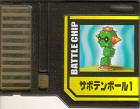 File:BattleChip687.png