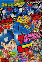 ComicBomBom1995-SpWinter