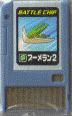 File:BattleChip076.png