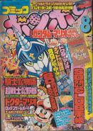 ComicBomBom1990-08