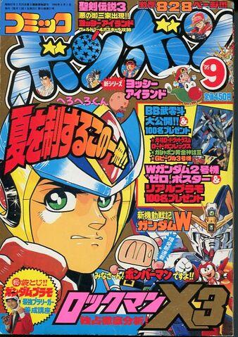File:ComicBomBom1995-09.jpg