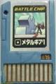 BattleChip175.png
