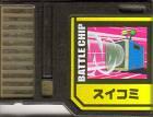 File:BattleChip596.png
